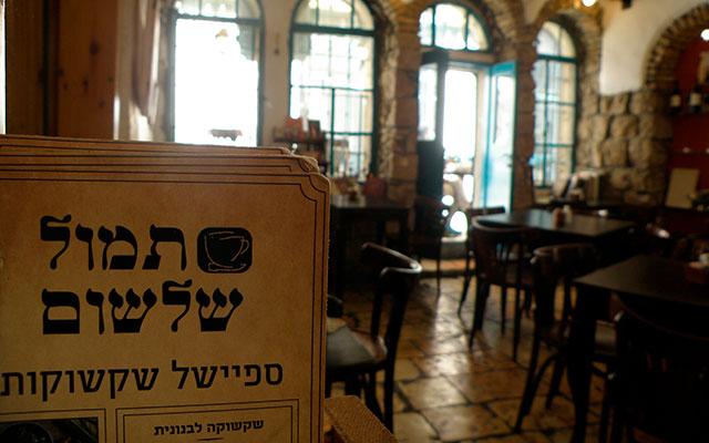 Кафе и рестораны Иерусалима