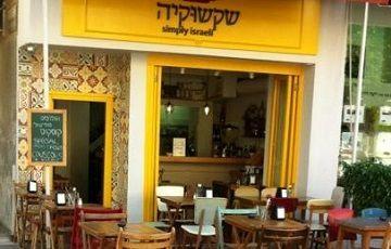 Кафе Shakshukia в Тель-Авиве