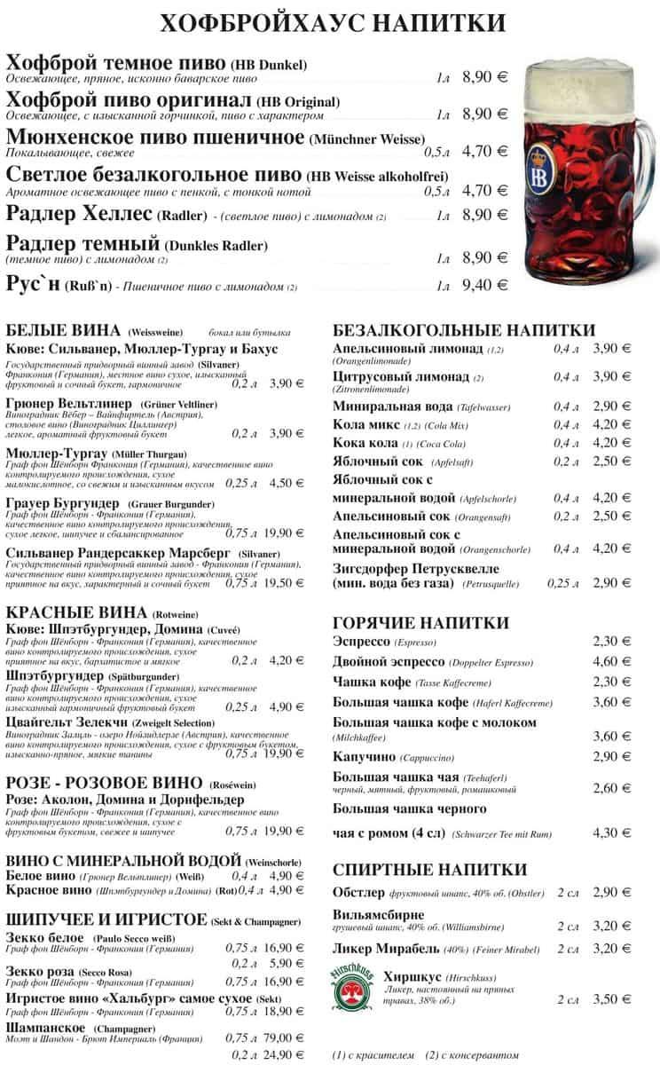 Меню ресторана Hofbräuhaus