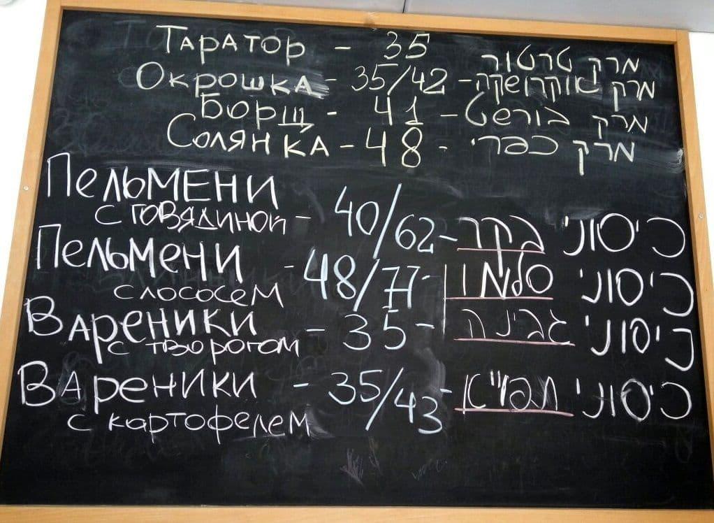 Меню ресторана Vatrushka