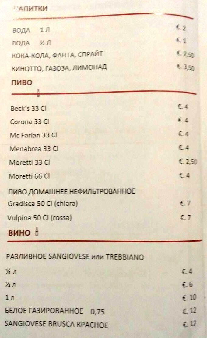 Меню Osteria Borgo Marina - Piada e Cucina