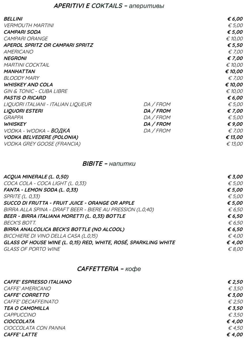 Меню ресторана Ristorante Centrale