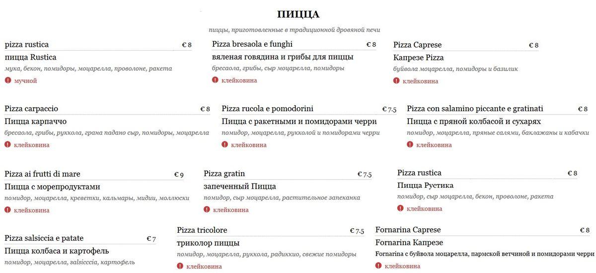 Меню ресторана Ristorante Lo Zodiaco