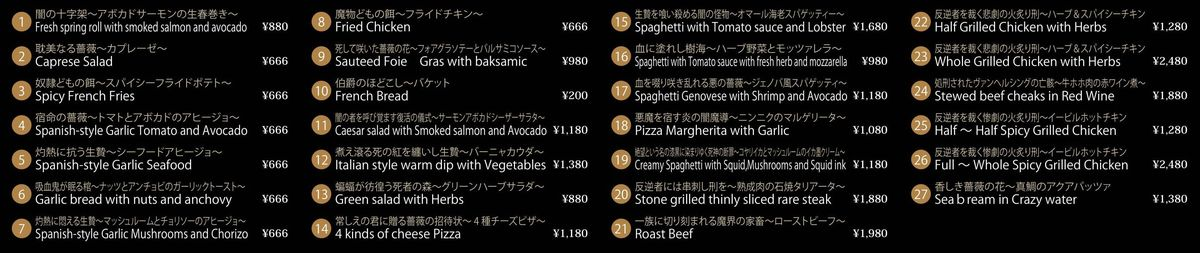 Меню ресторана Vampire Cafe