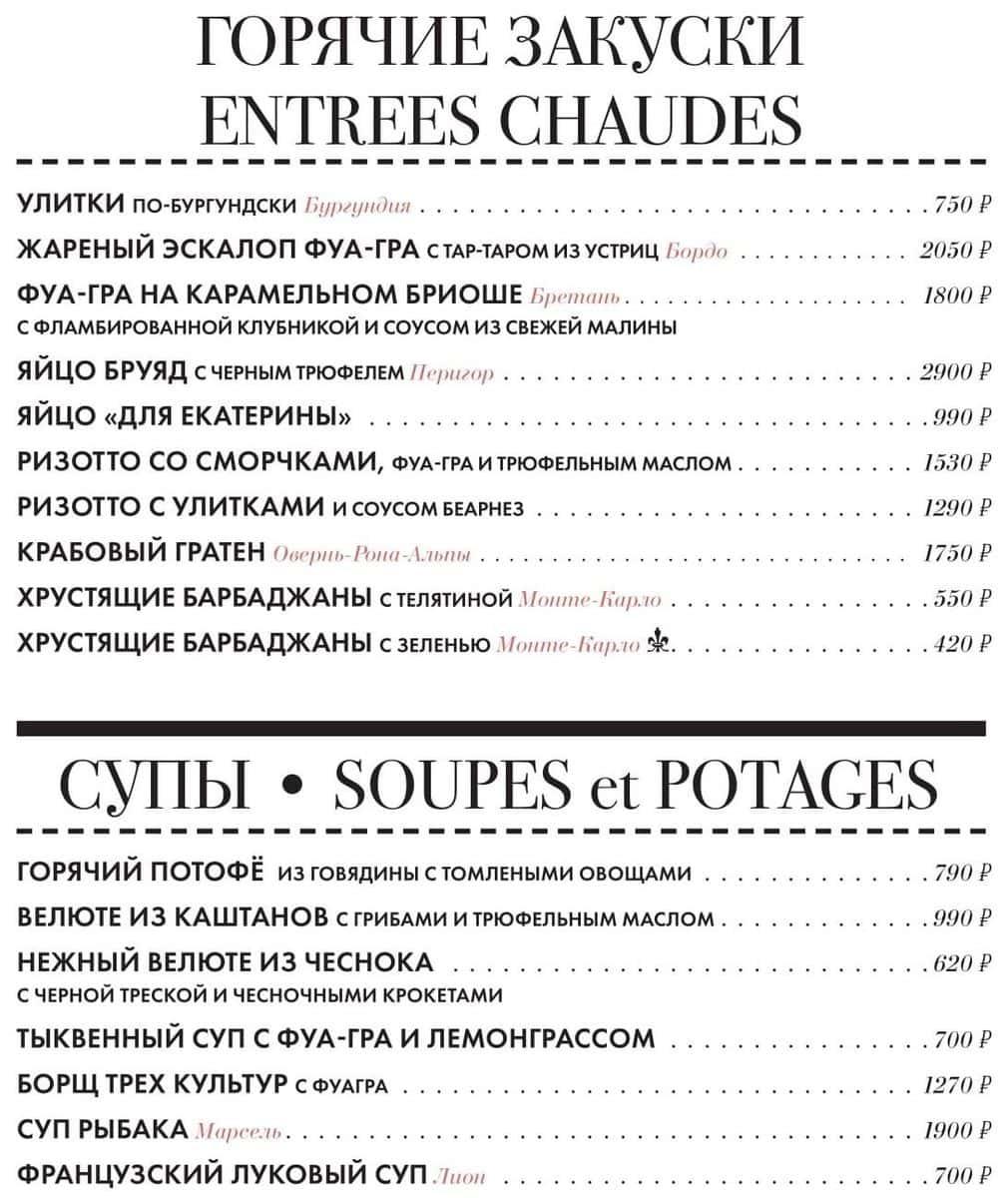 Меню ресторана Brasserie МОСТ
