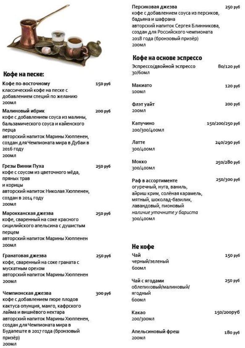 Меню ресторана Cezve Coffee на «Курской»