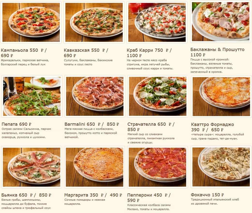 Цены пиццерии Barmalini