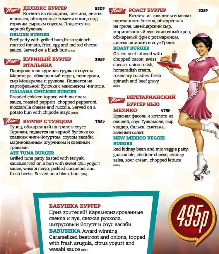 Цены бургерной Beverly Hills Diner