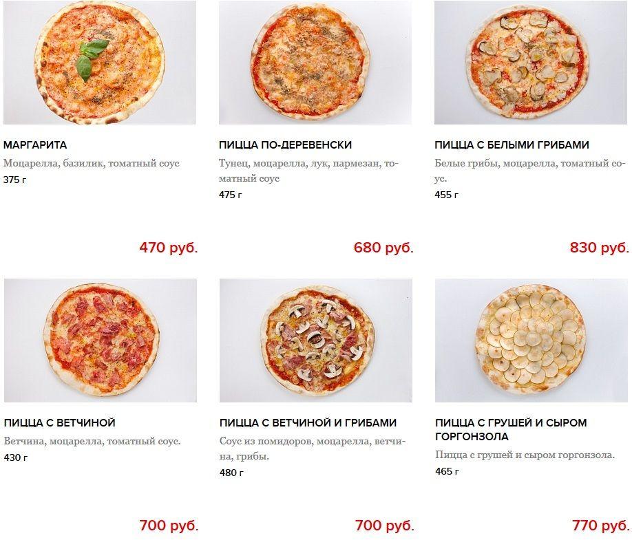 Цены пиццерии Bocconcino