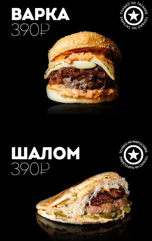 Цены бургерной Burger Heroes