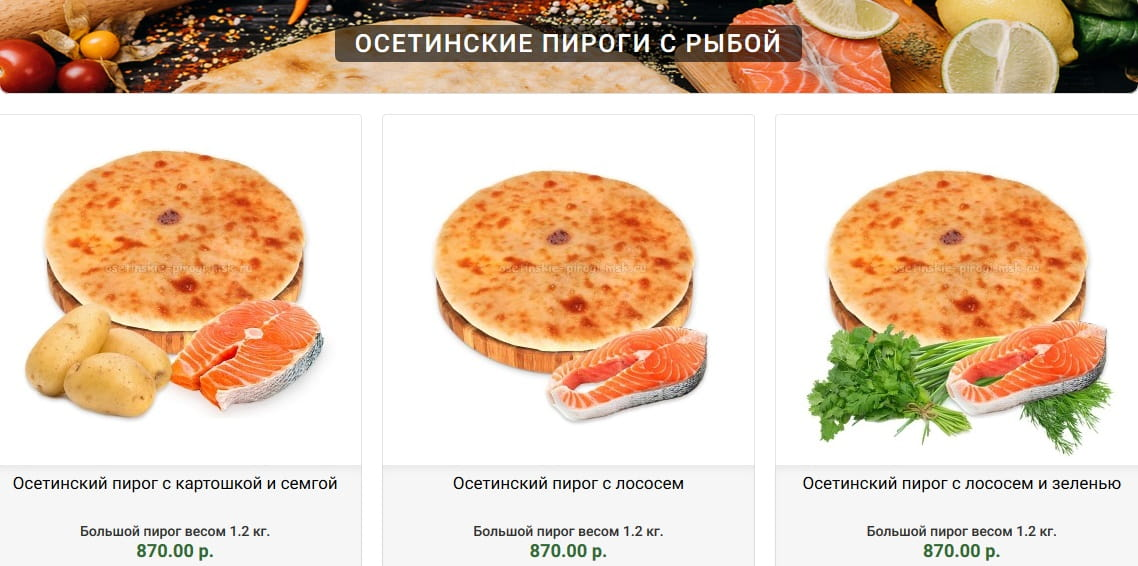Цены пекарни «Осетинские пироги»