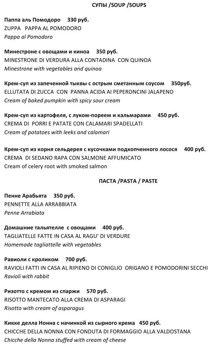 Меню пиццерии Pinzeria by Bontempi