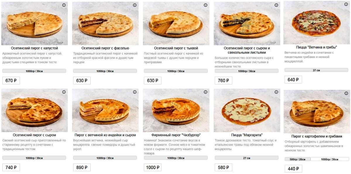 Цены пекарни Пироги №1