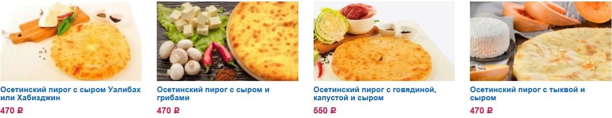 Цены пекарни «Пирогор»