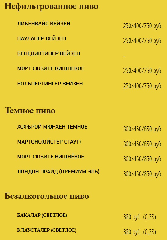 Меню пивного ресторана Пивнушка