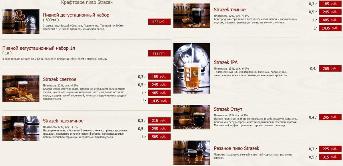 Цены пивного ресторана Стражек