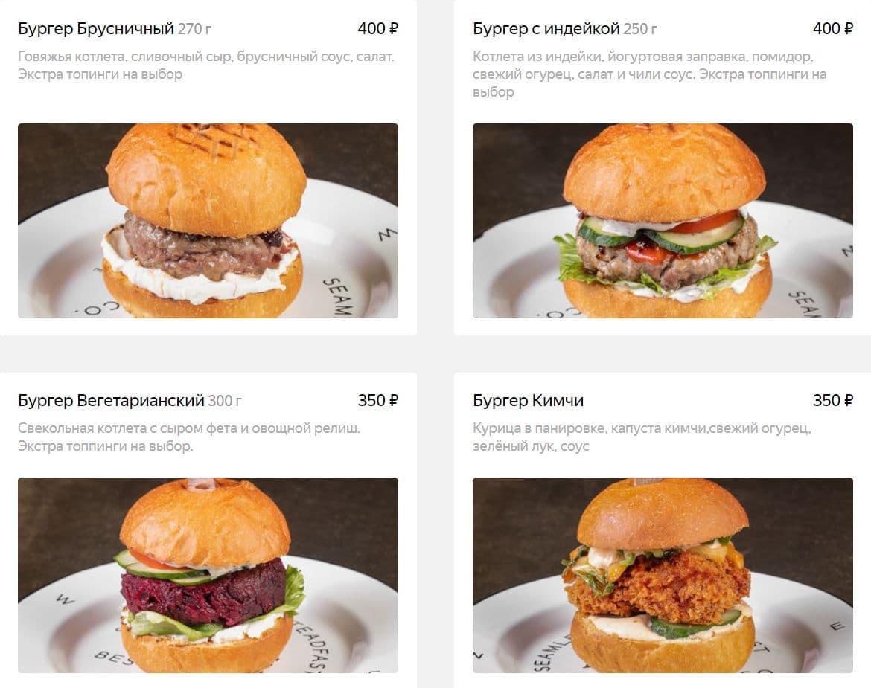 Меню бургерной The Burger Brothers