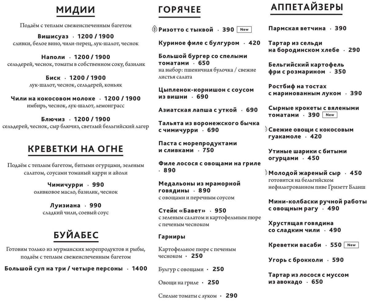 Меню пивного ресторана Траппист
