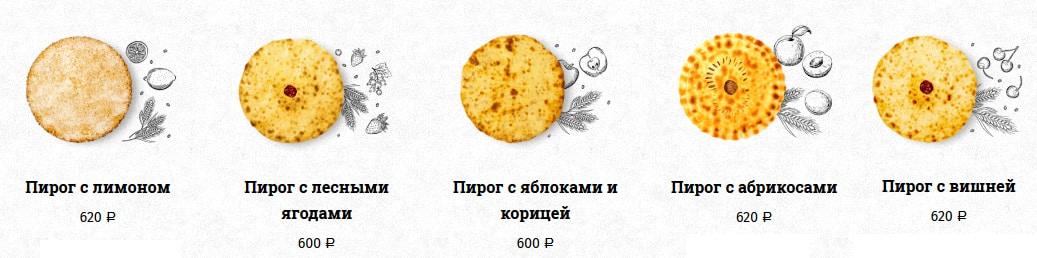 Цены пекарни «Уголок Осетии»