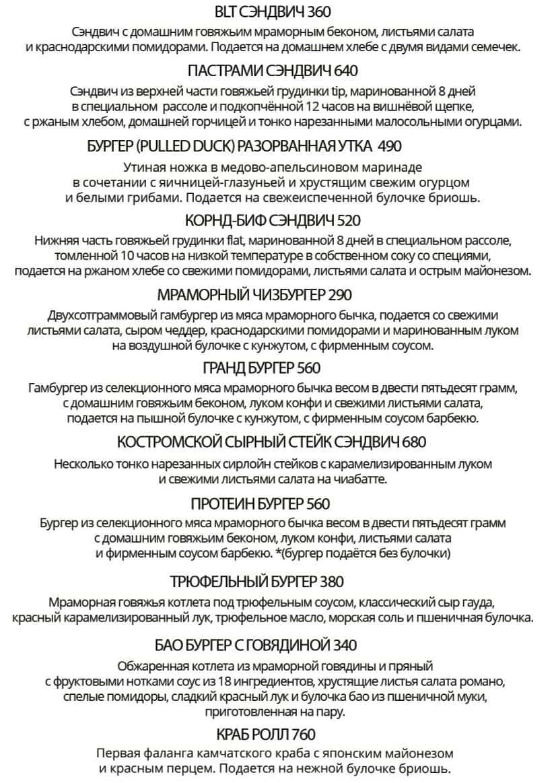 Меню бургерной Воронеж