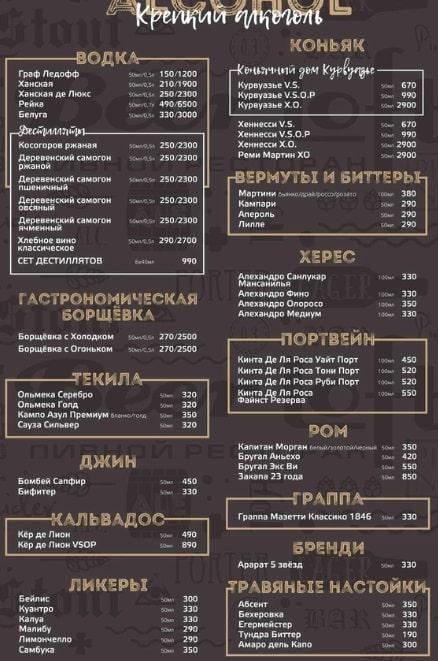 Цены бара Beer Loft