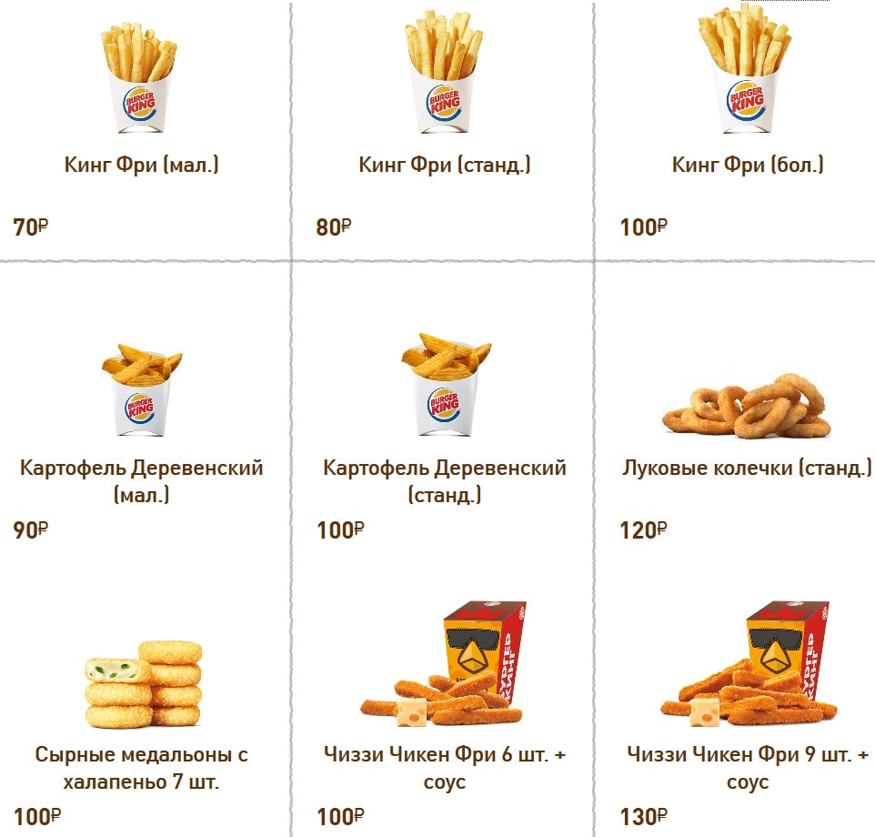 Меню бургерной Burger King