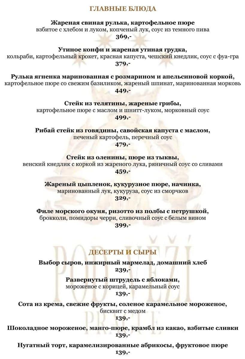 Меню Cafe Creperie Pod Vezi