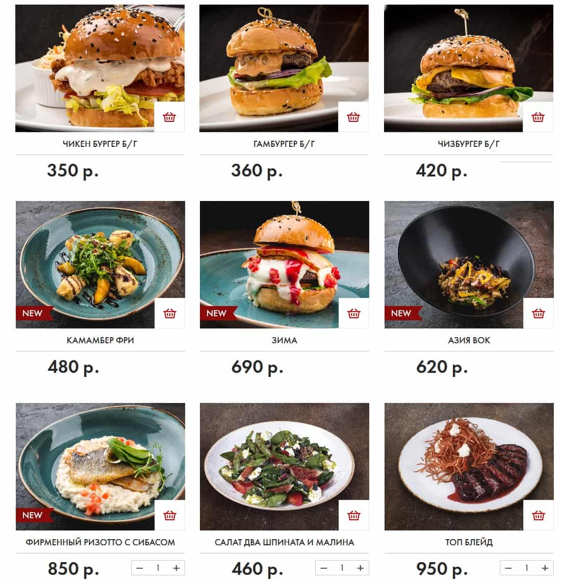 Меню бургерной Corner Burger