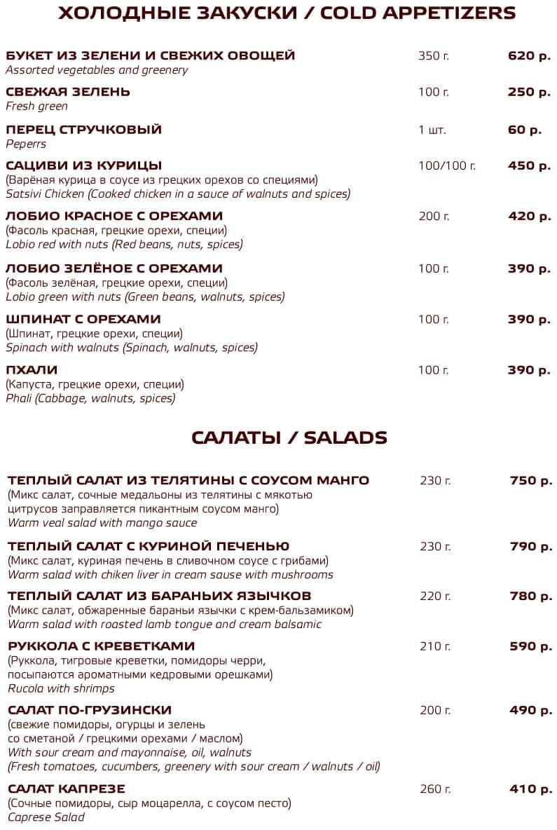 Меню ресторана Генацвале