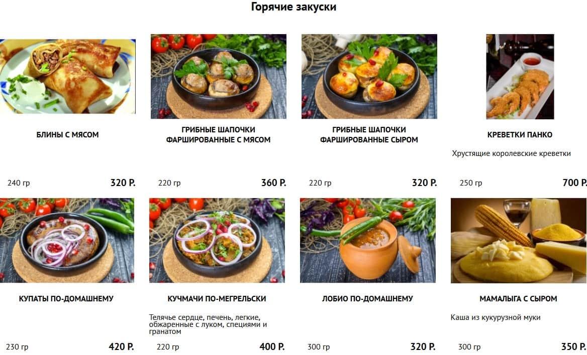 Меню Кафе Хинкальная