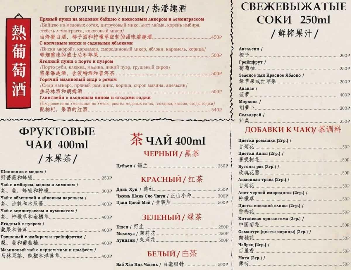 Меню китайского ресторана Китайская грамота. Бар и еда