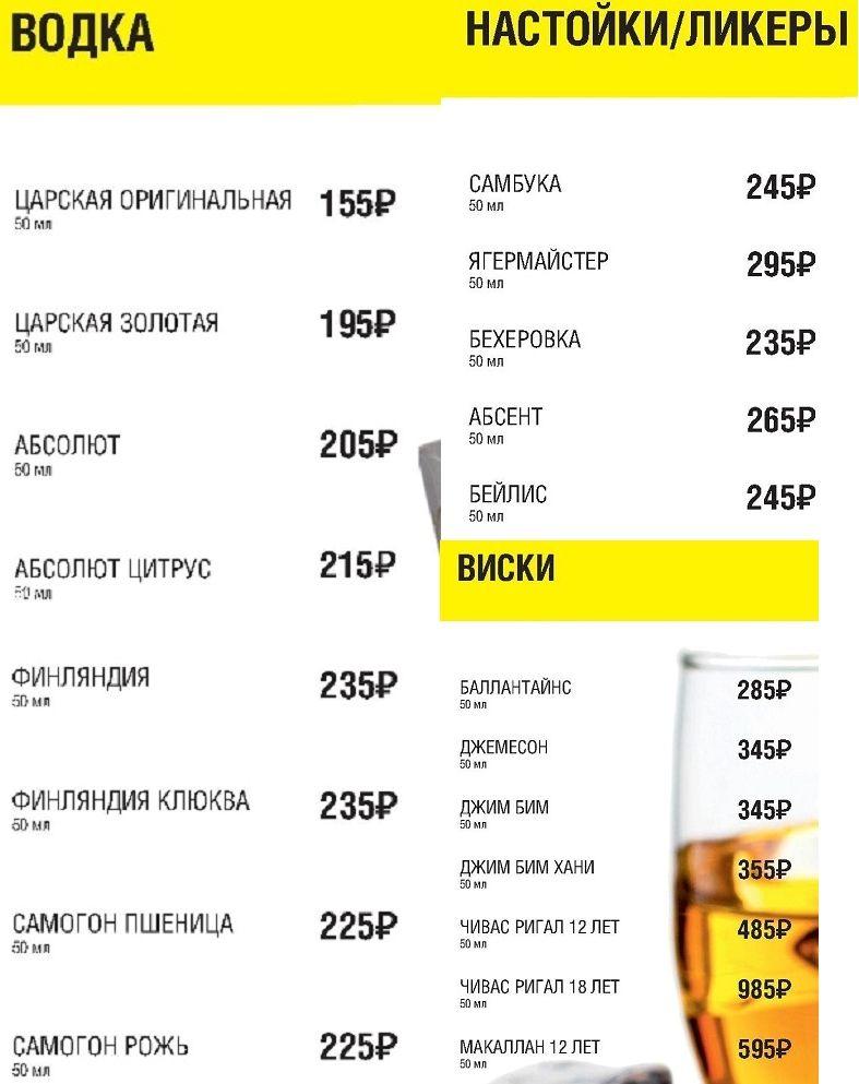 Цены бара London Grill&Bar