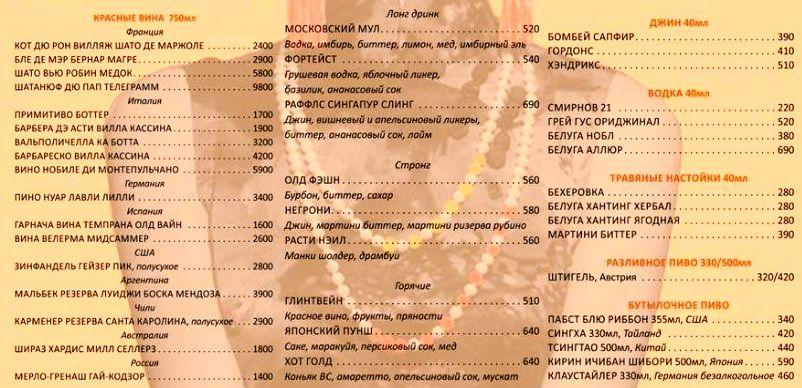 Меню китайского ресторана Мандарин. Лапша и Утки