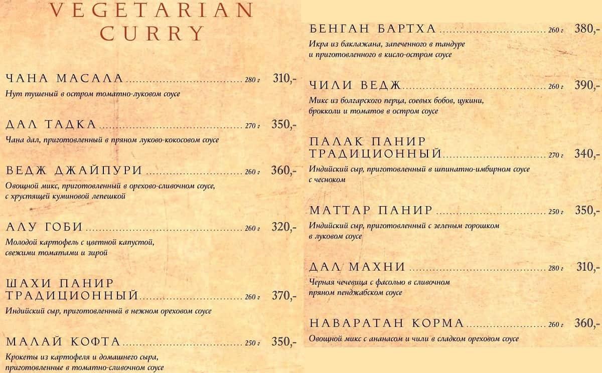 Меню ресторана Apteka