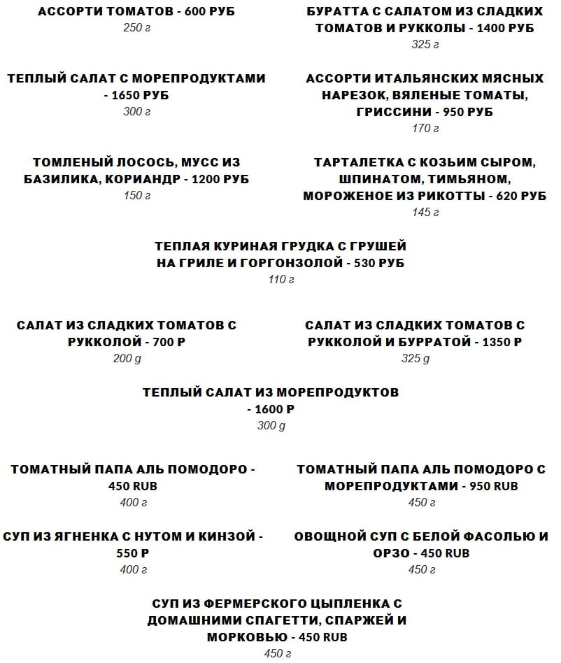Меню ресторана A Tavola