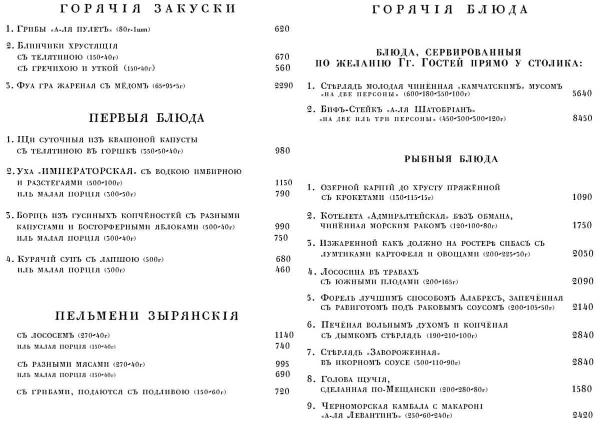 Меню Кафе Пушкинъ
