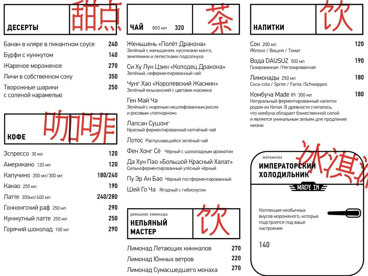 Меню китайского ресторана Made In