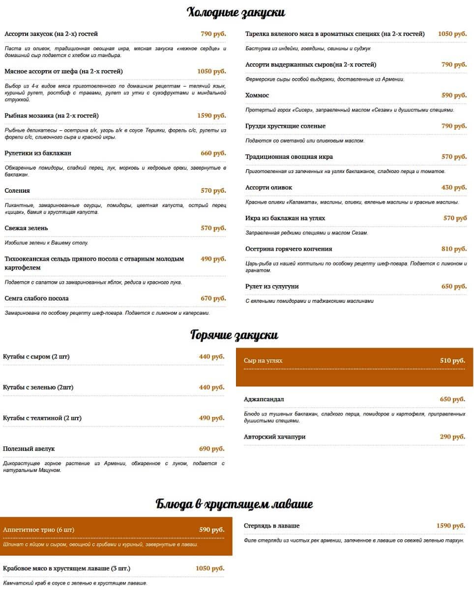 Меню ресторана Ноев Ковчег