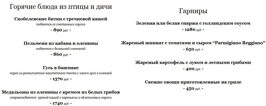 Меню ресторана Палкинъ