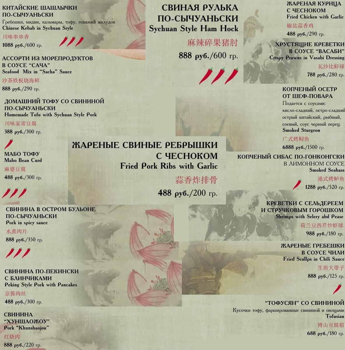 Меню китайского Большого ресторана Цинь
