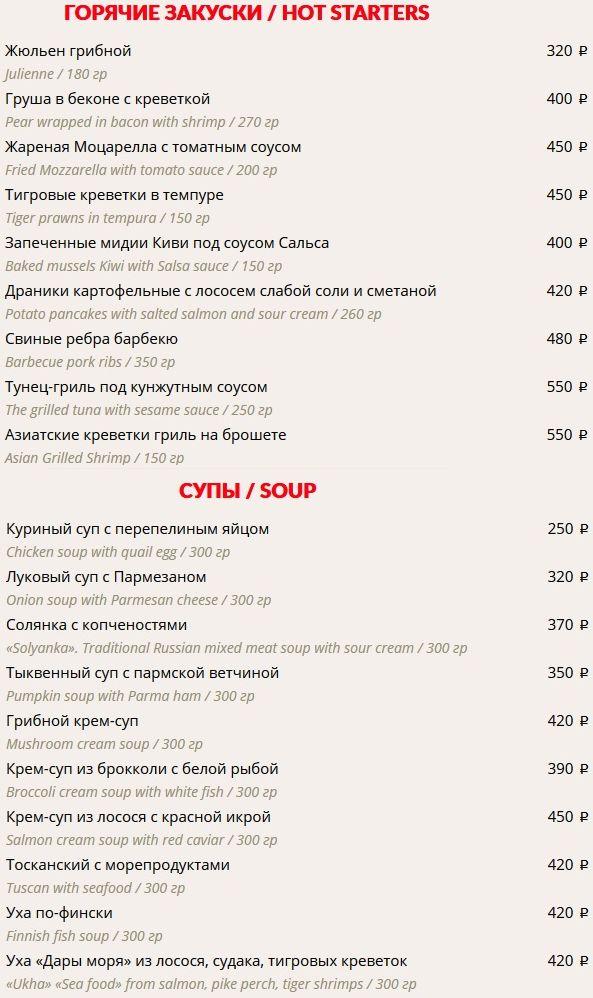 Меню арт-кафе Сундук