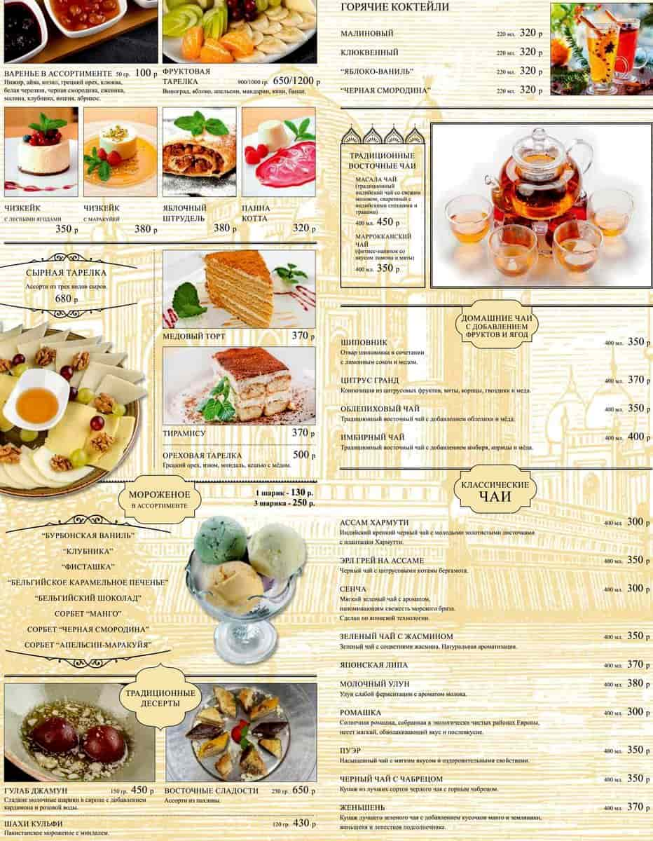 Меню ресторана Тадж Махал