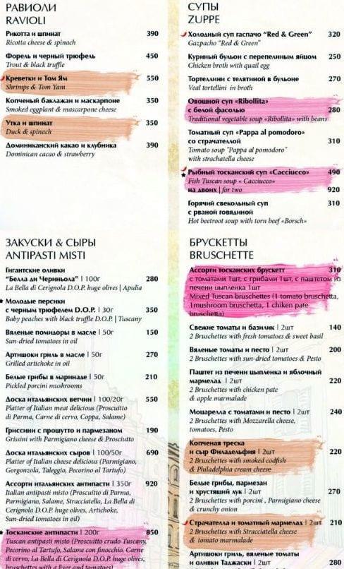 Меню ресторана Toscana grill