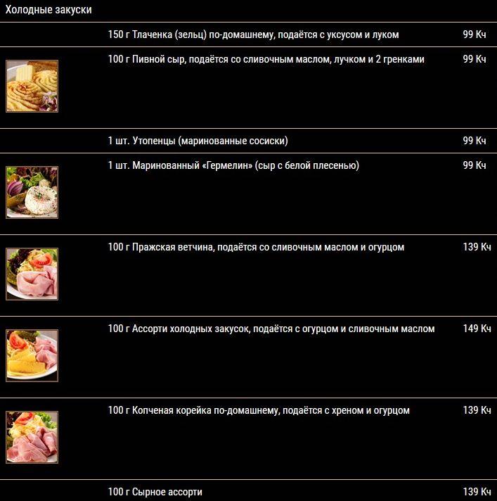 Цены пивного ресторана U Fleku