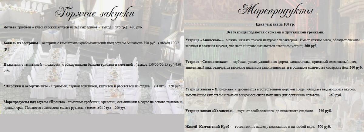 Меню ресторана Яръ