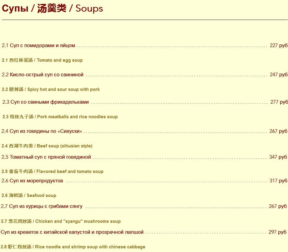 Меню китайского ресторана Юми