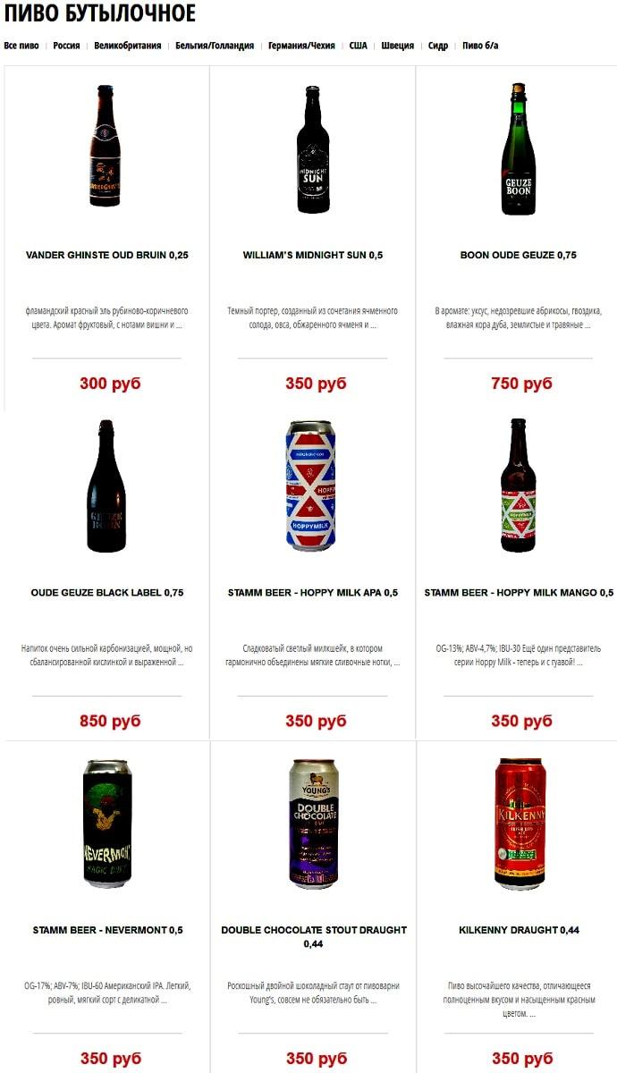 Цены бара BEER HISTORY