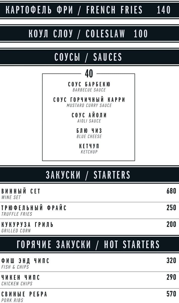 Меню ресторана Biblioteka Food and the city