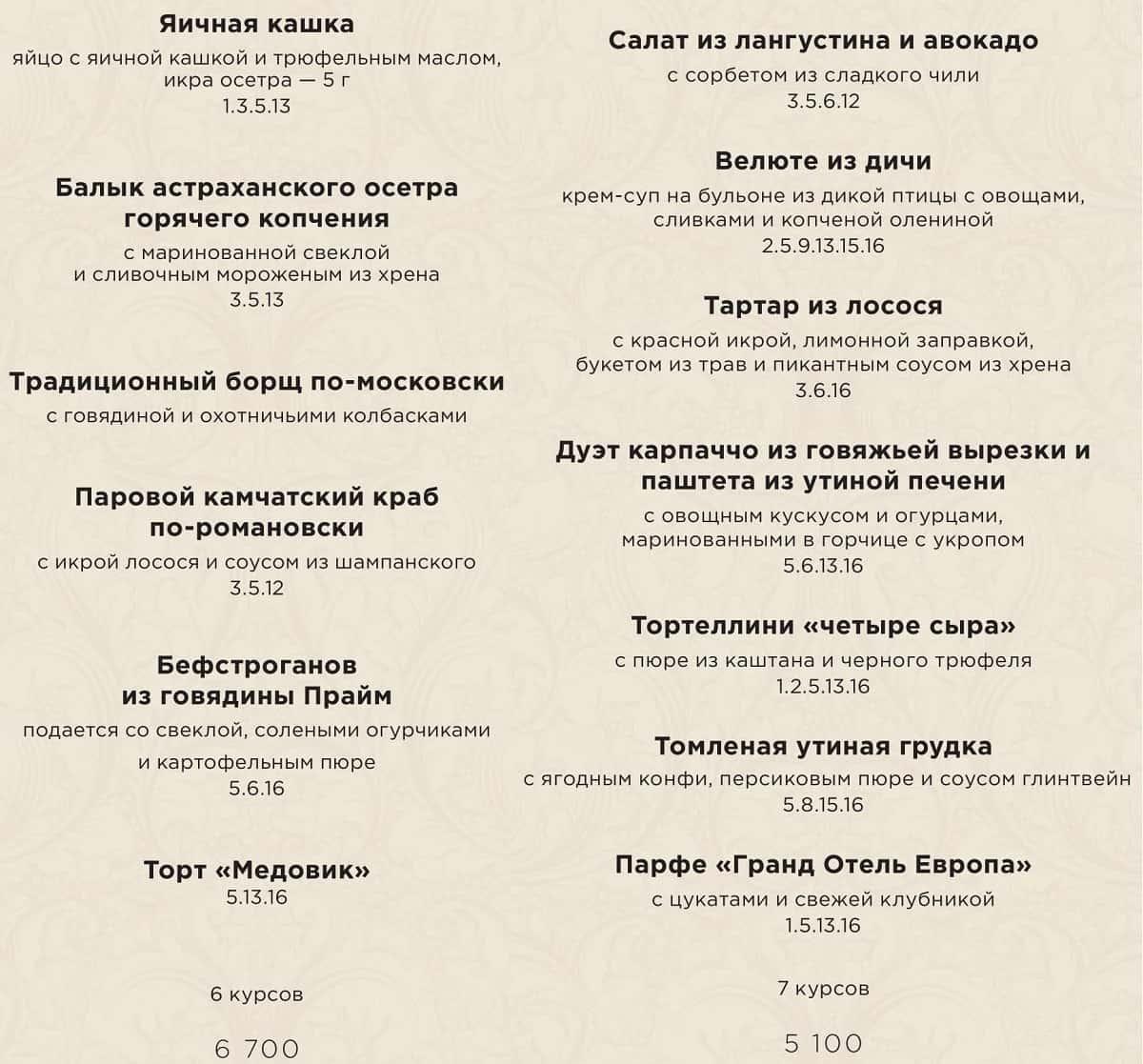 Меню ресторана Европа