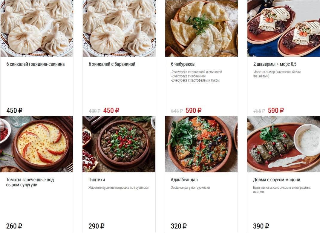Цены ресторана Хачапури